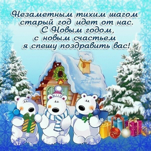 Стих на новый год открытка