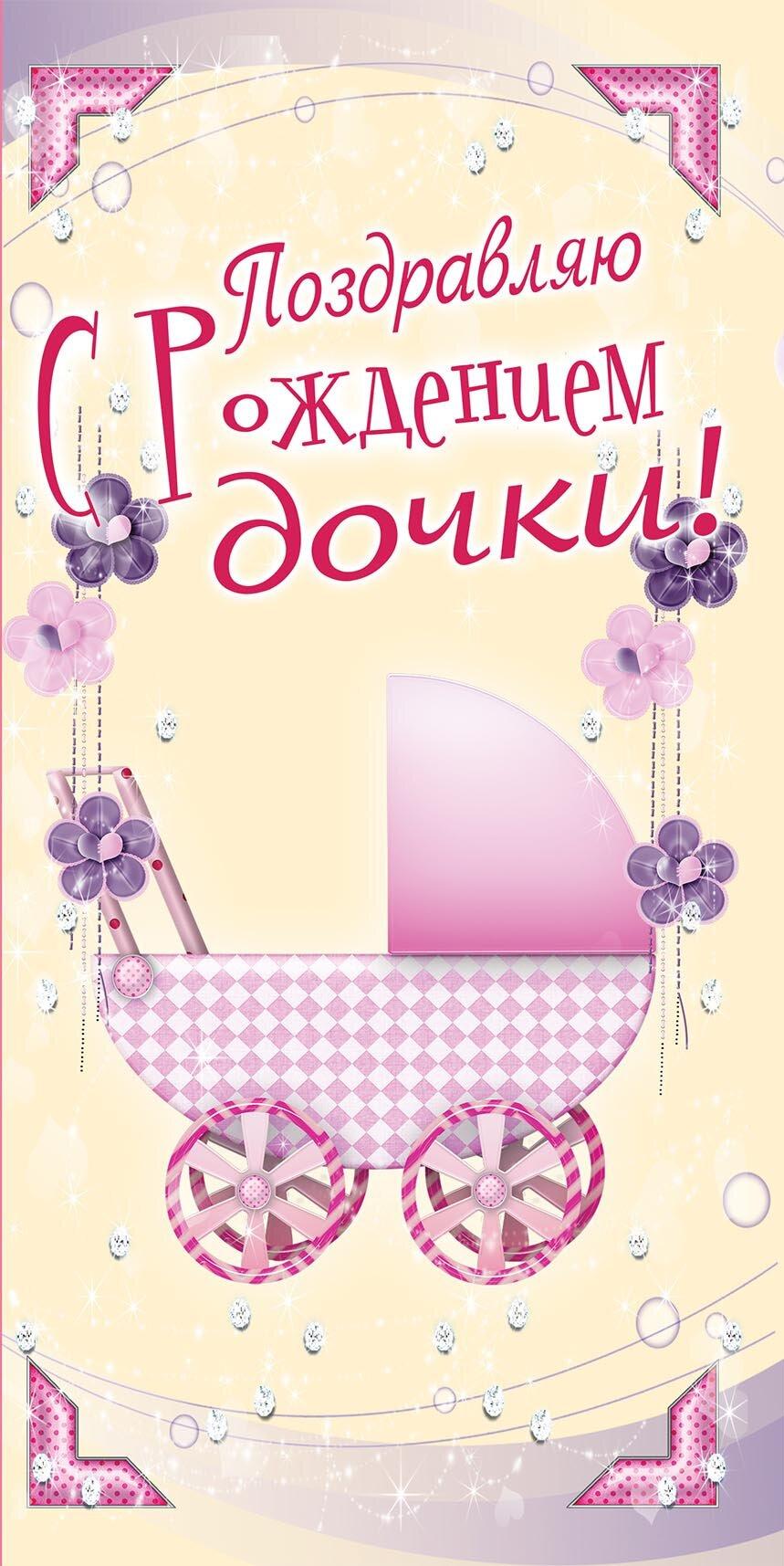 открытка поздравляю с рождением доченьки дочери