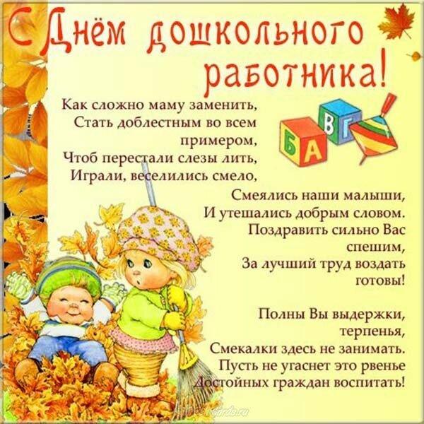 С днем дошкольного образования открытки