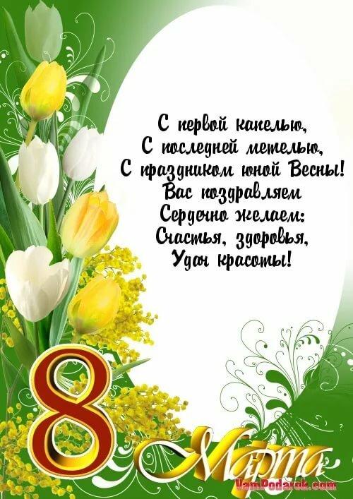 Стих поздравления с 8 марта коллегам женщинам