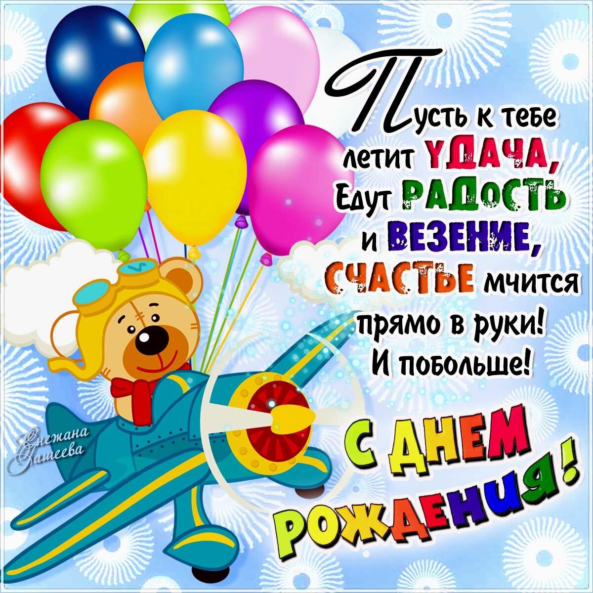 Для, поздравление с днем рождения для мальчика открытка