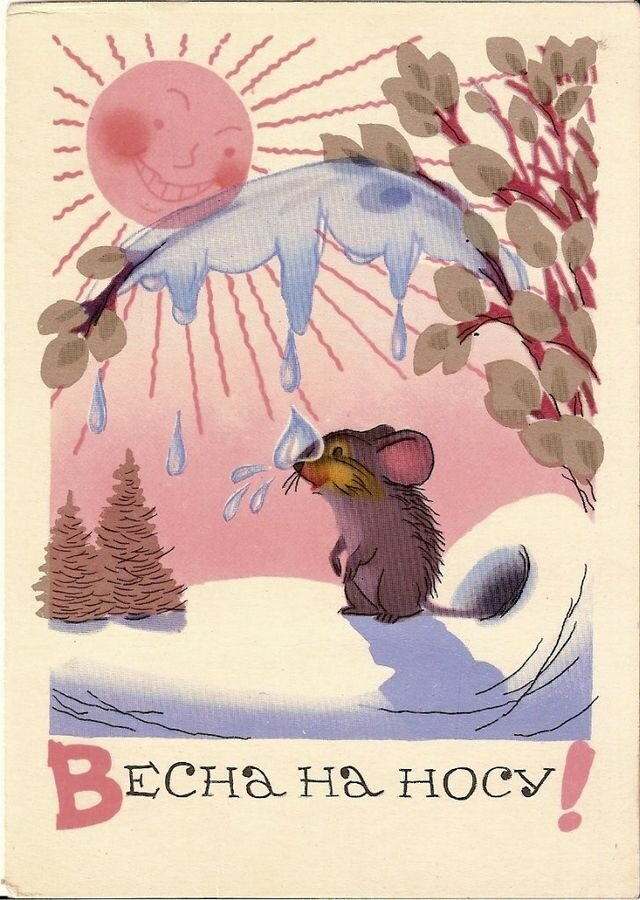Смешными надписями, картинки советские весна