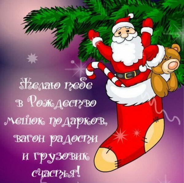 поздравления с рождеством шуточные веселые сказка закончилась