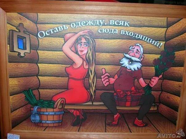 Сауна смешная картинка, сделать открытку своими