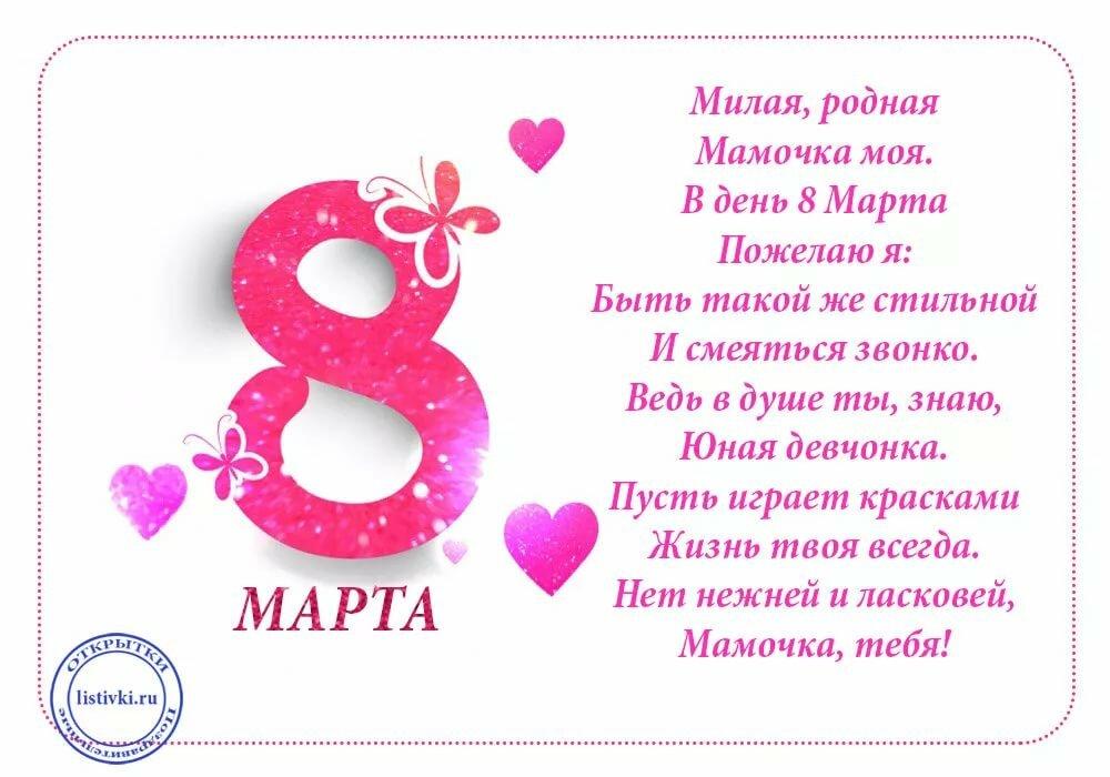 Поздравление мама с 8 марта не стихами