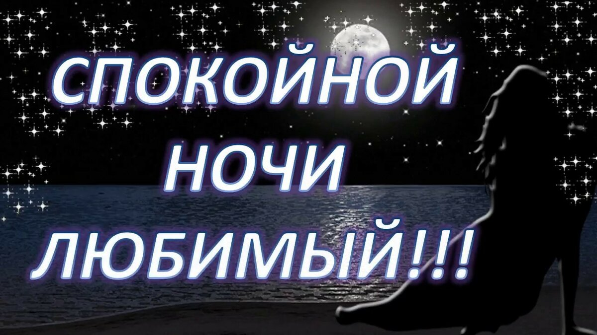 Привет, открытка на тему спокойной ночи любимая