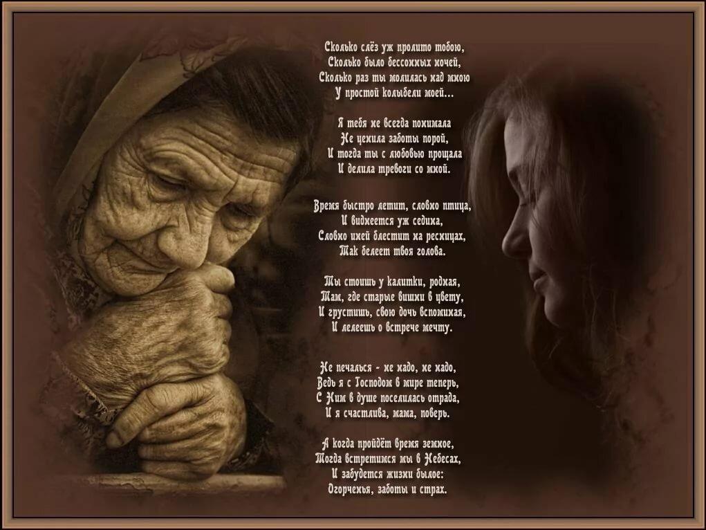цвета трогательные стихи про маму до слез от дочери косплеи ирмой корни