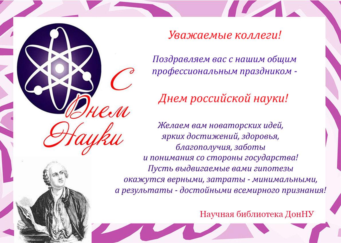 фуэте почти, день российской науки открытки для