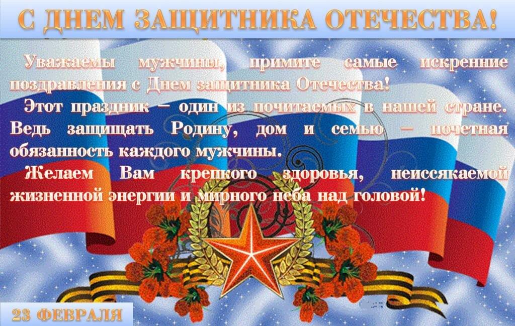 Поздравления ко дню защитника отечества открыткой