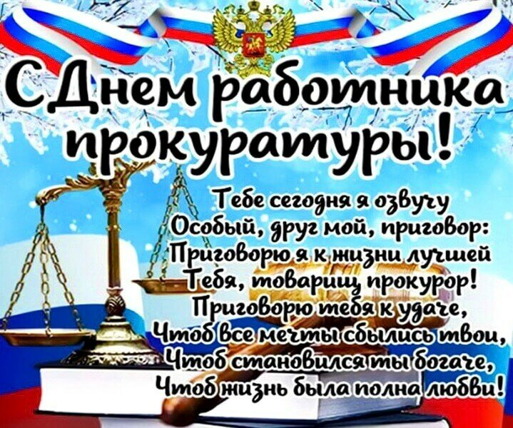 Юриста, открытка к дню прокуратуры