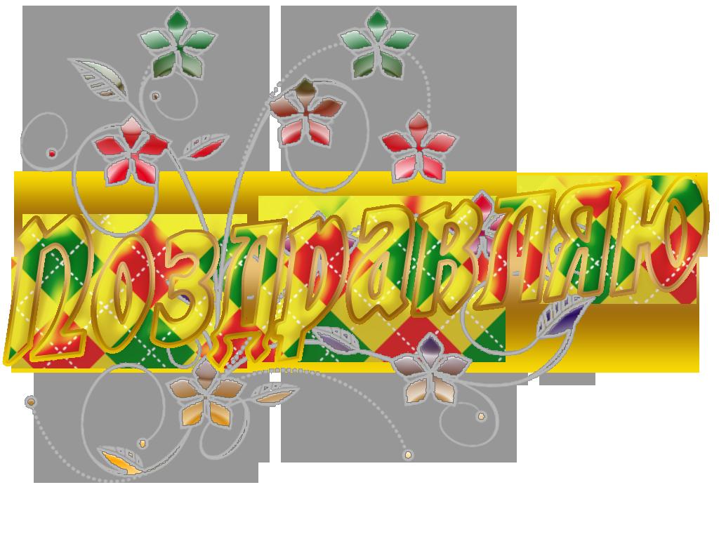 Открытки надписью поздравляем, открытка днем рождения