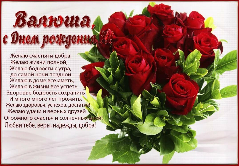 Открытки с днем рождения валентине в стихах прикольные, приветики друзьям