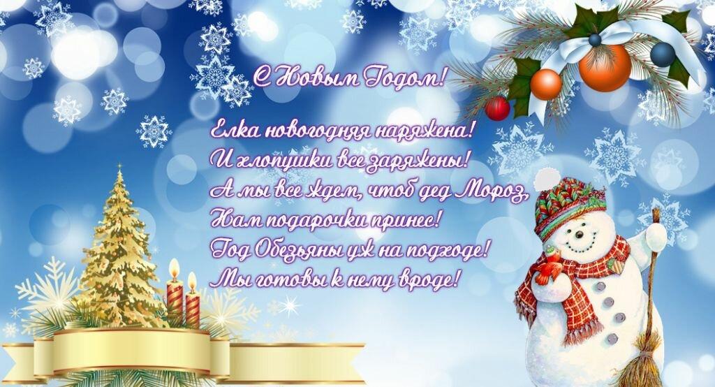 Машей медведей, открытки с новым годом в стихах 2016