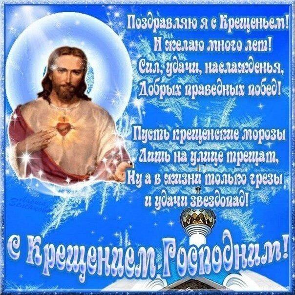 Крещение поздравления в стихах картинках