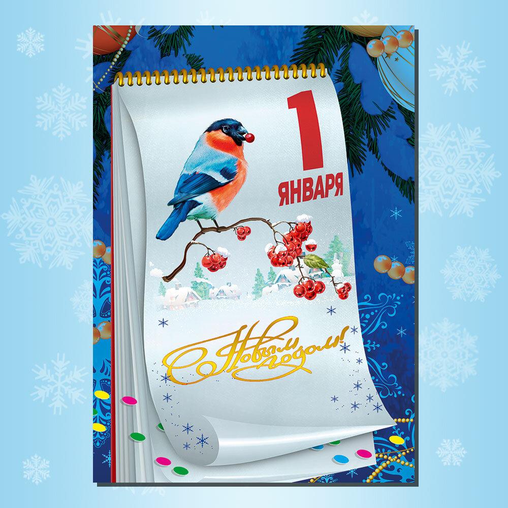 Открытка января, открытки каждый день