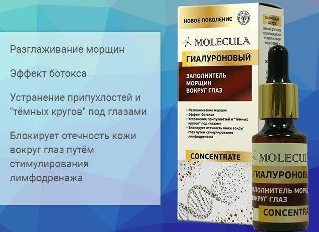 Molecula заполнитель морщин вокруг глаз в Никополе