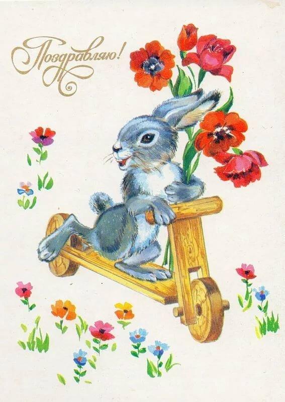Зайчик с открытки ссср, поздравлением бабушке