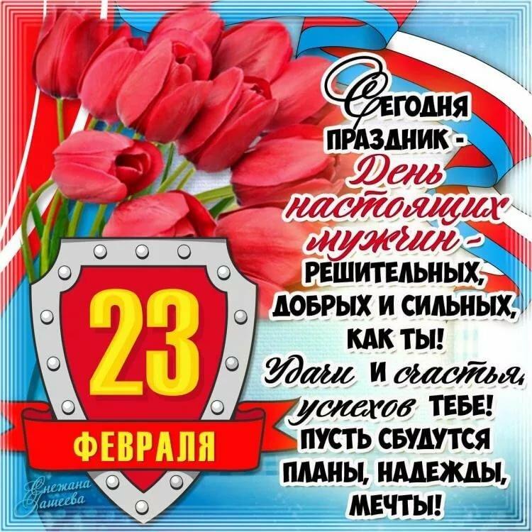 Брату открытку на 23 февраля