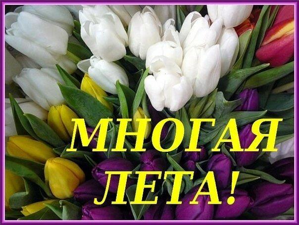 Поздравления с днем рождения женщине матушке