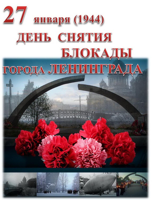 все поздравление с днем 75 летия снятия блокады ему