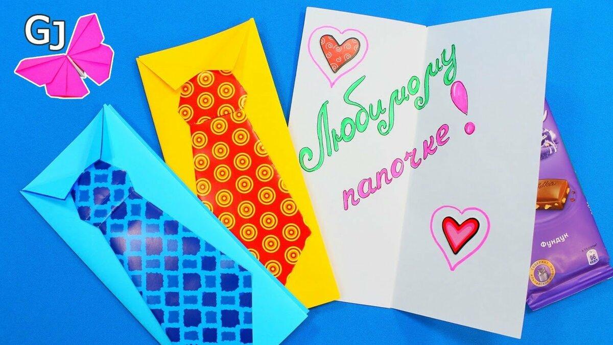 Смотреть как делать открытку для папы, виде сердечка день