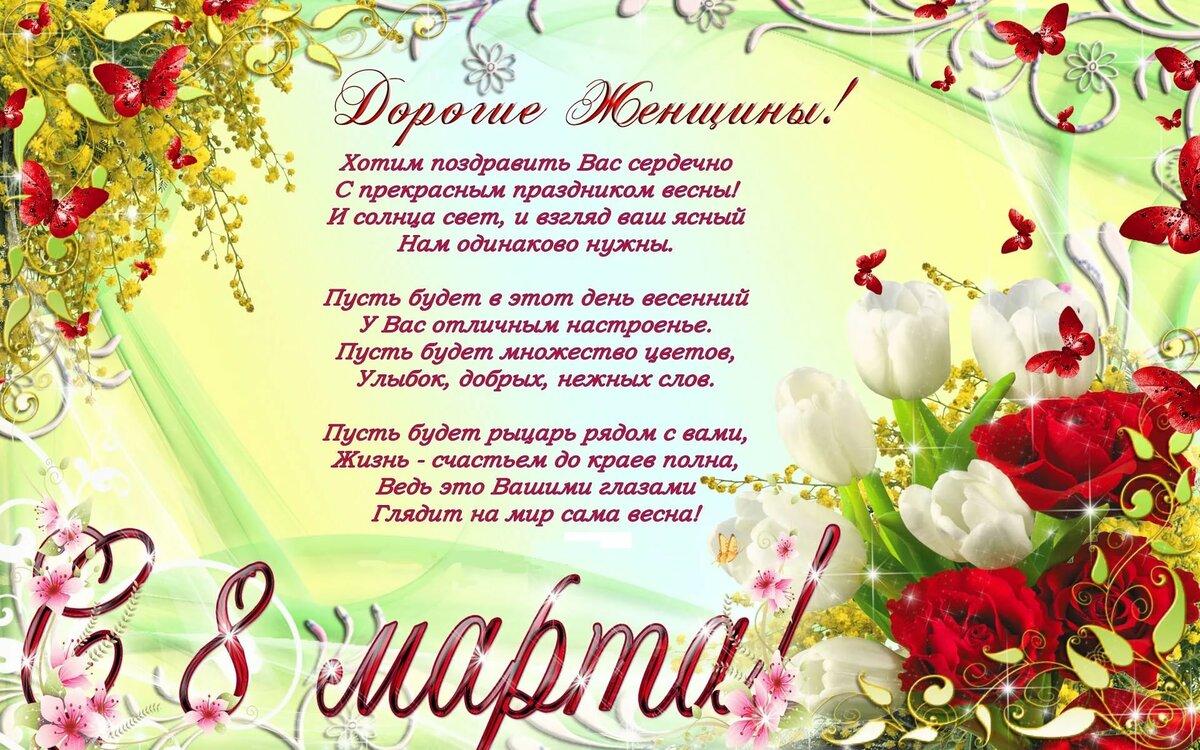 поздравление с 8 марта большой коллектив бусин