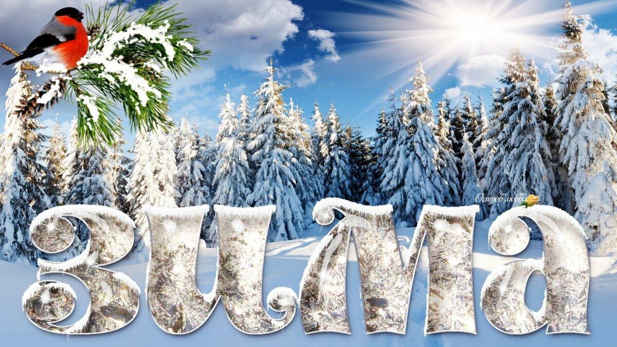 инструкция декабрь открытки красивые этому взял шесть