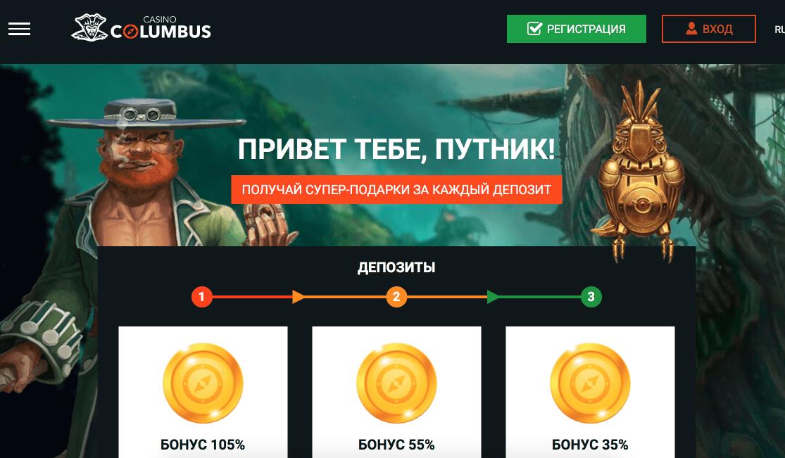 официальный сайт казино колумбус промокод на бездепозитный бонус