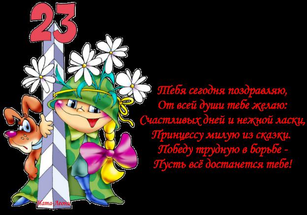 Стихи на открытку к 23 февраля от детей, открытки