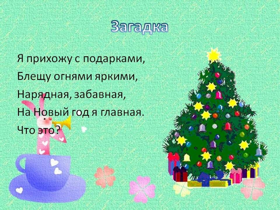 стихи про подарки к новому году янтарного цвета считаются