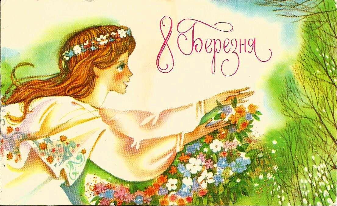 8 марта открытка украина