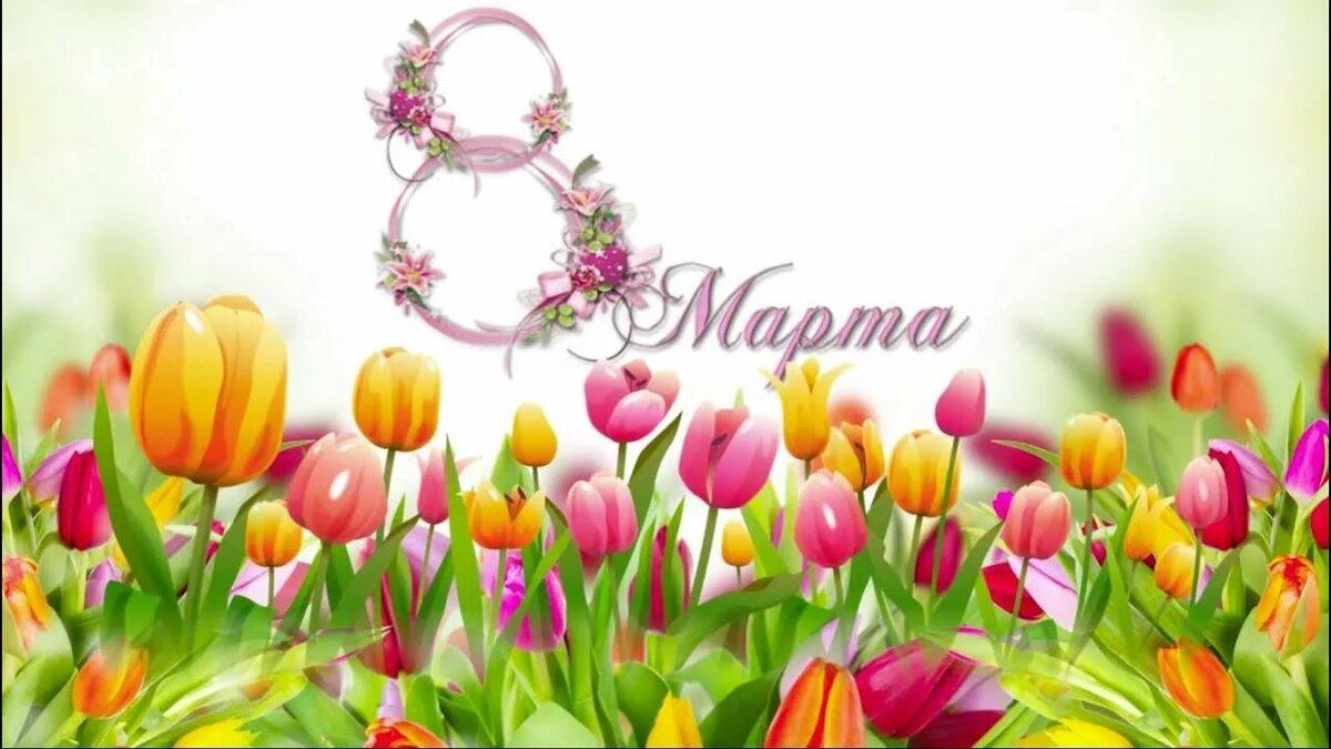 Красивая, фон поздравления с 8 марта