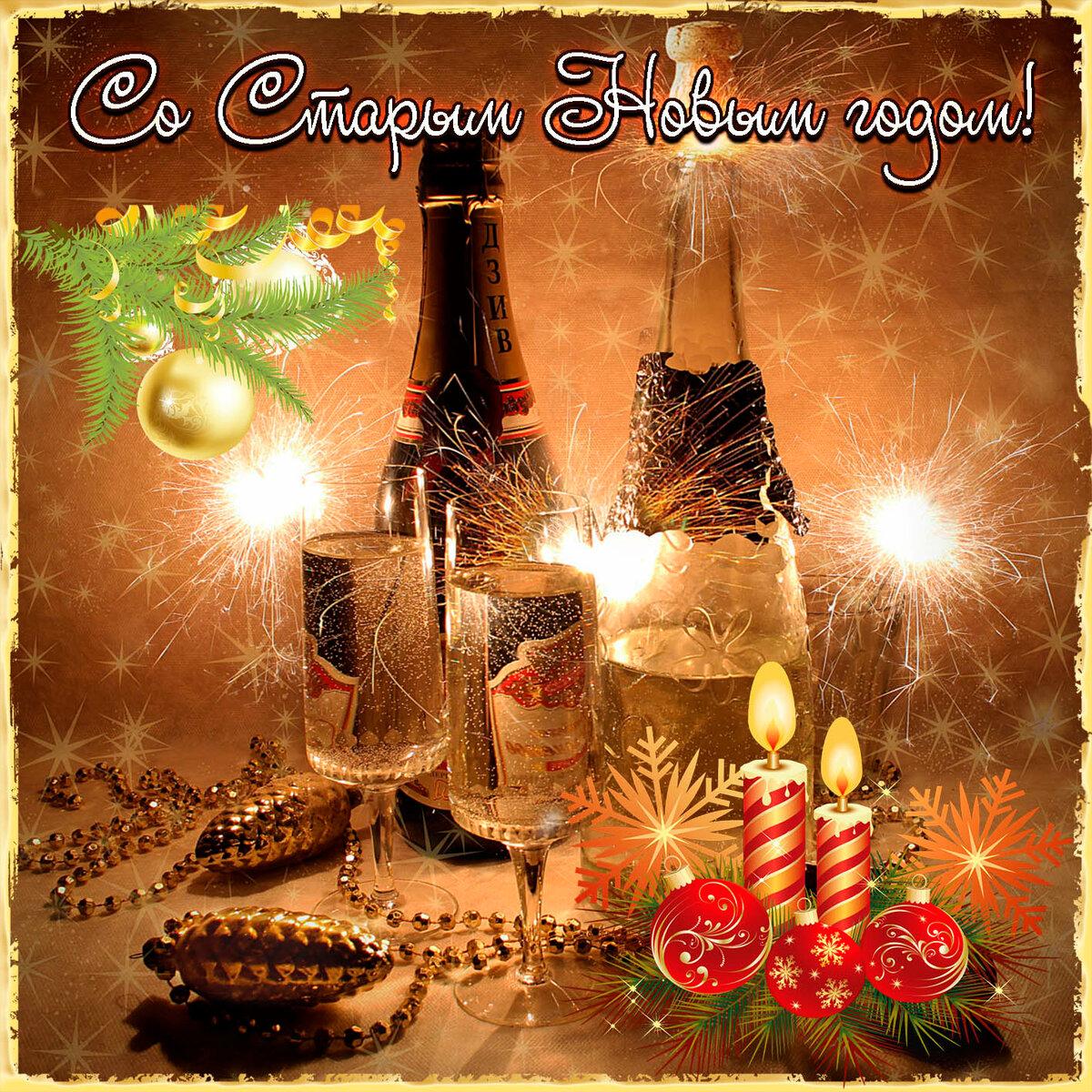 Со старым новым годом поздравления картинки яндекс