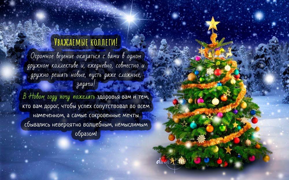 Открытка с новым годом 2019 для коллег, открытки советского