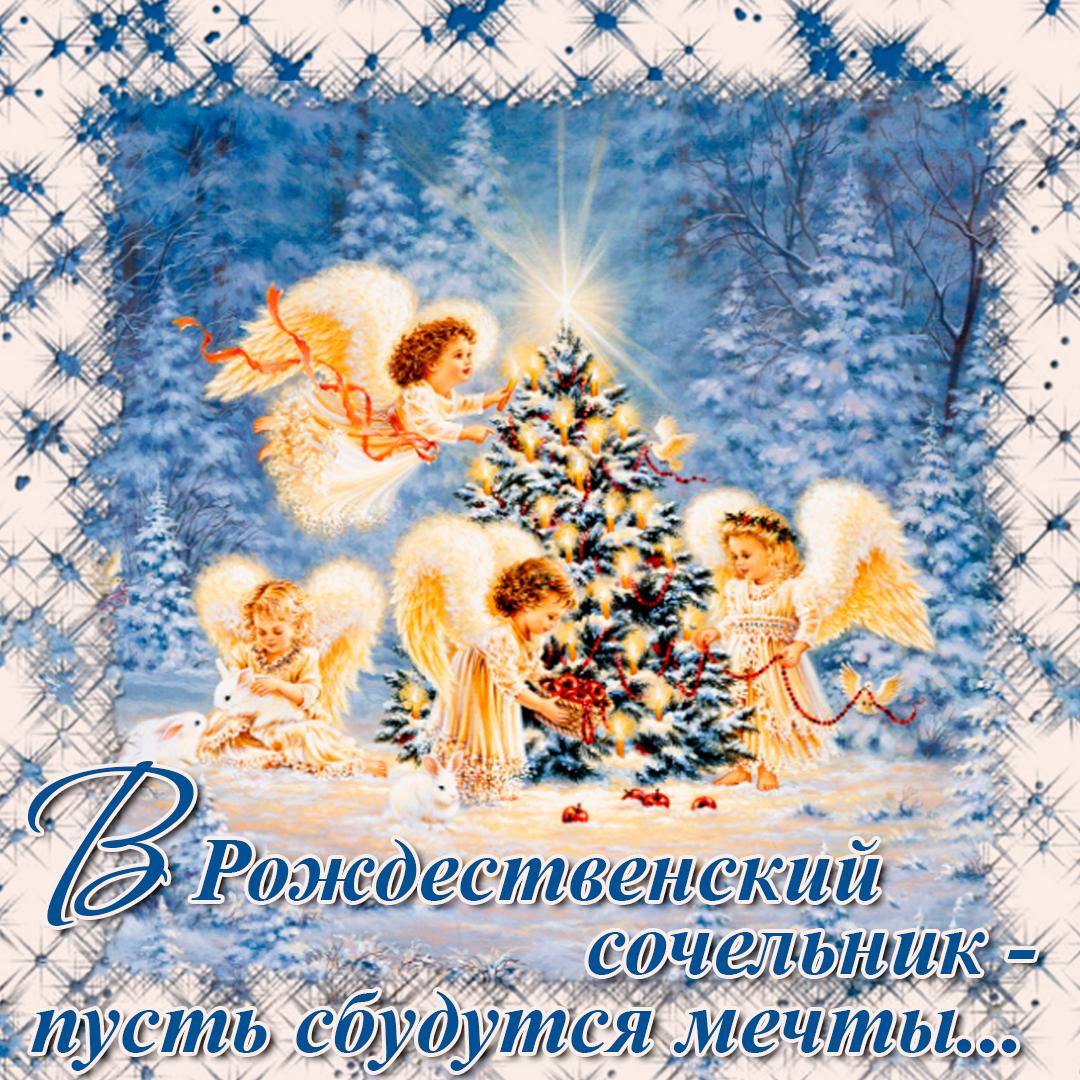 Картинки к сочельнику рождества
