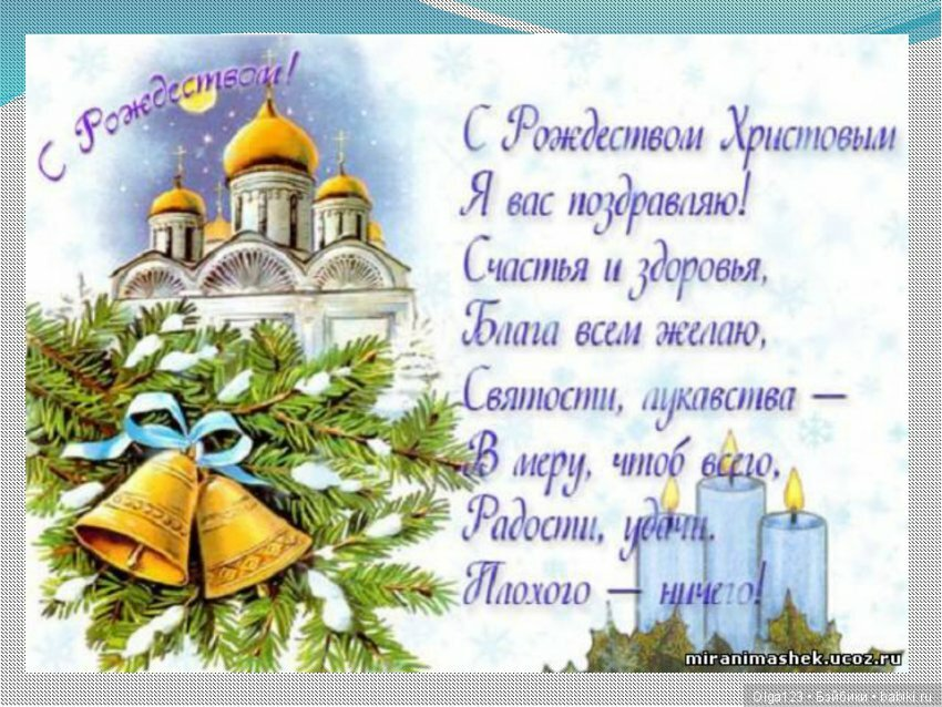 Рождество стихи и открытки
