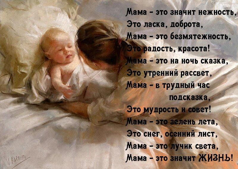 Слушай поздравление матери