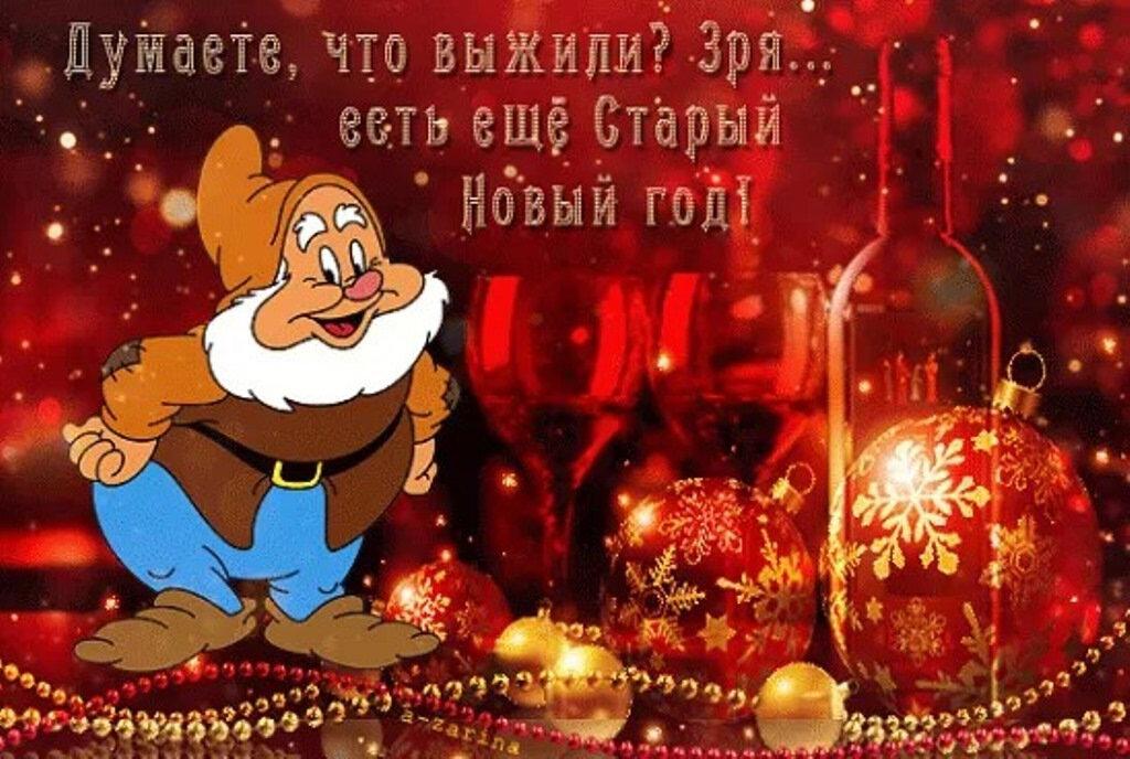 Гифка со старым новым годом поздравления