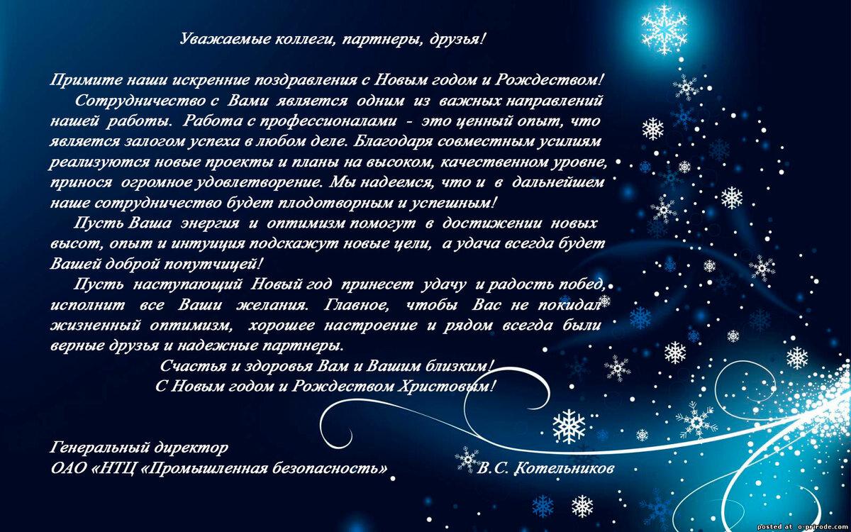 Поздравления коллективу открытки