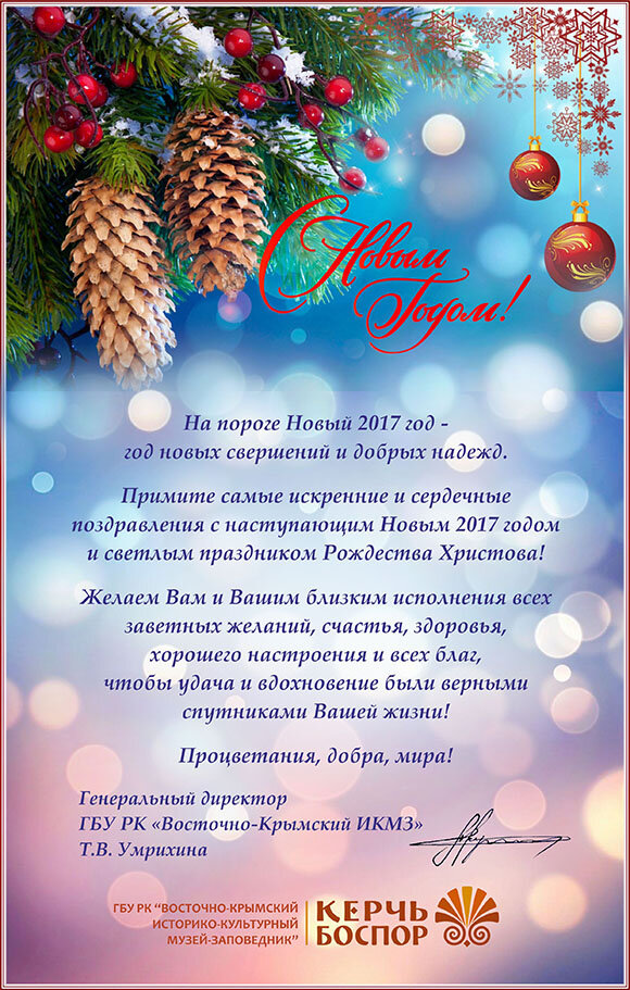 Поздравление новогоднее кадровика