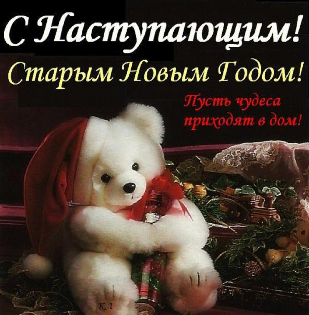 Картинки прикольные с наступающим старым новым годом, открытки февраля