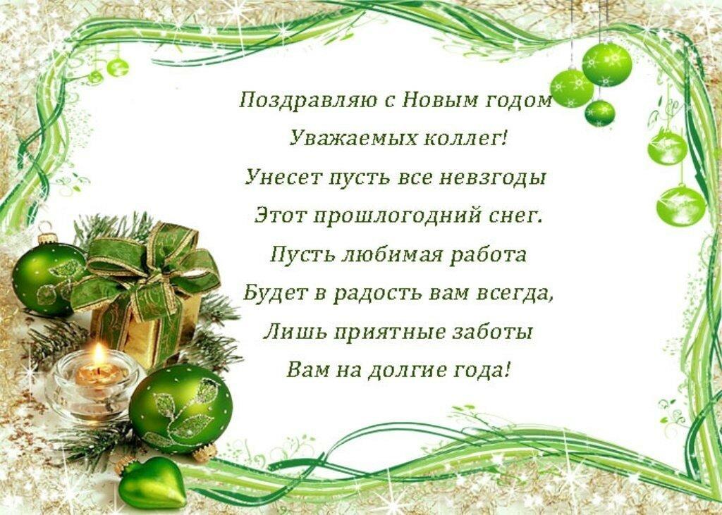 Открытки с пожеланиями коллегам на новый год, надписью про