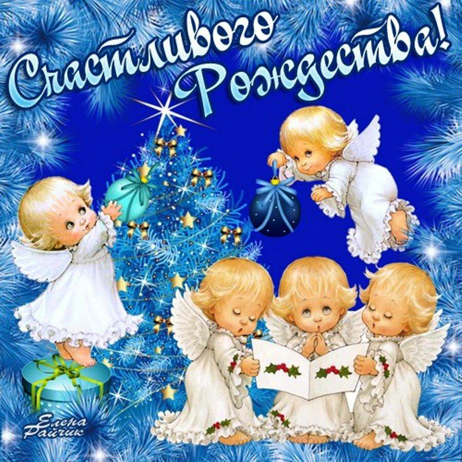 Открытки с Рождеством Христовым 2019: картинки с пожеланиями и анимации с рождественскими ангелами