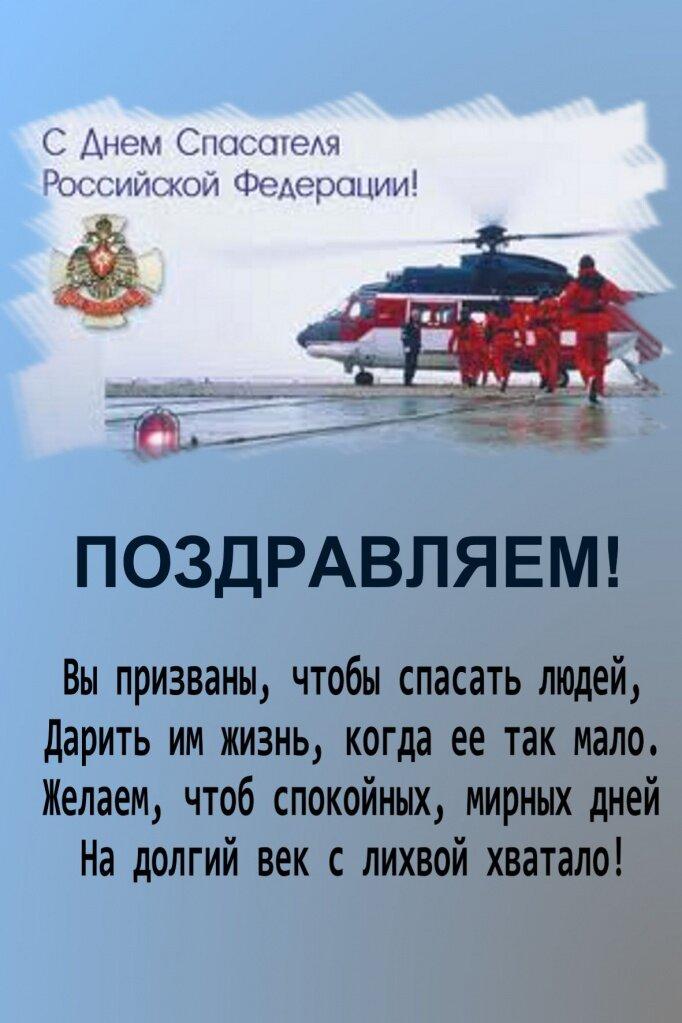 С днем спасателя в открытках, мои поздравления