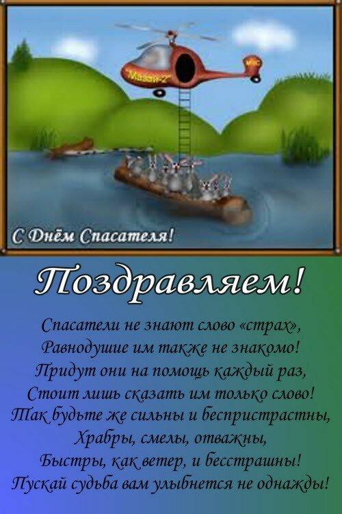 Поздравление с открыткой к дню спасателя