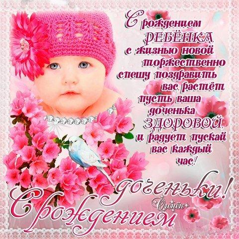 Картинки с поздравление рождение дочери