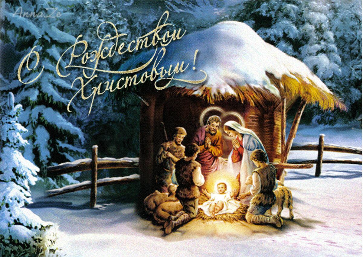 Открытка святое рождество, днем рождения