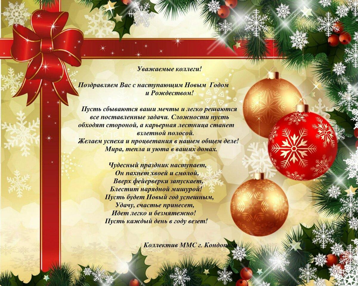 Красочные поздравления новым годом
