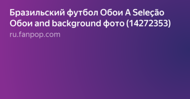 Фон для браузера яндекс неймар
