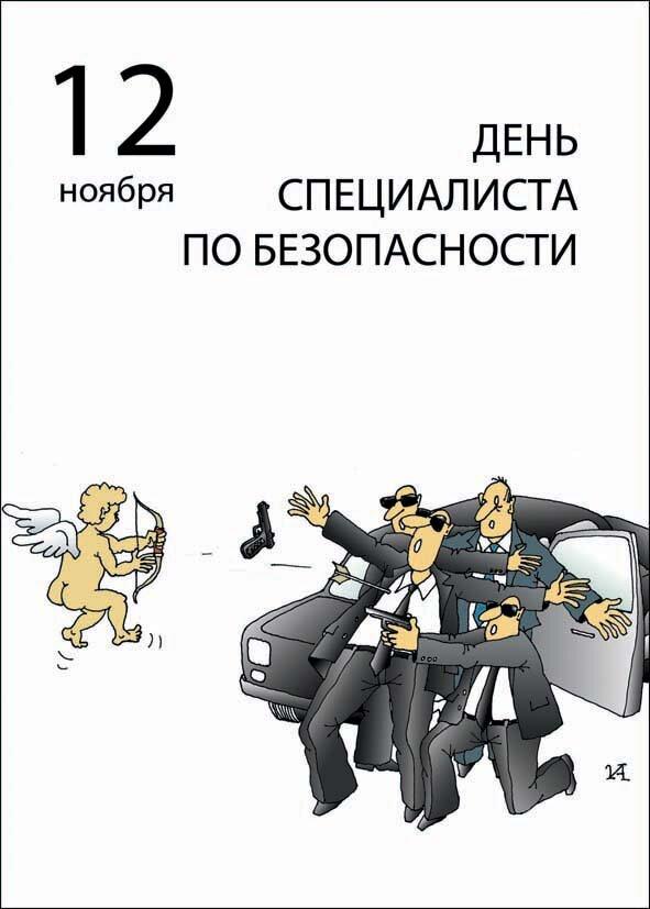 Прикольные картинки о службе безопасности, февраля картинки